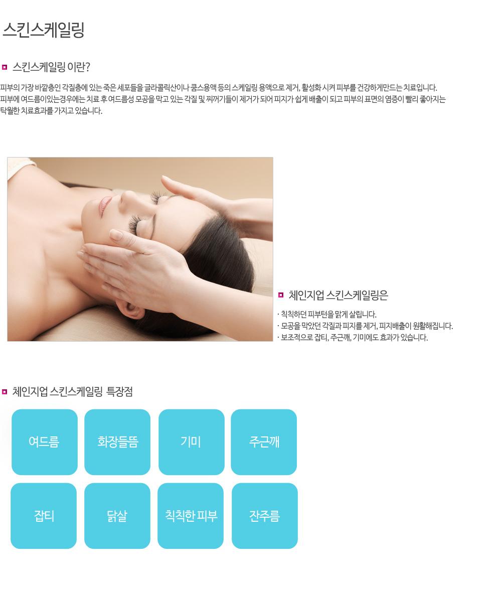 진정관리 : 자연스럽게 피부에 탄력을 주고 매끈한 피부결로 가꾸어주는 관리