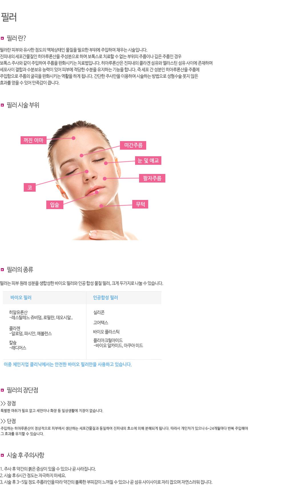 필러 : 필러란 피부와 유사한 점도의 액체상태인 물질을 필요한 부위에 주입하여 채우는 시술입니다.
